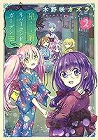 星屑ネバーランドガーデン(2) (電撃コミックスNEXT)