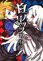 白アリッッ (10) (シルフコミックス)