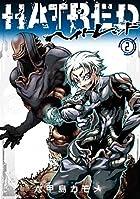 HATRED(2) (電撃コミックスNEXT)
