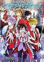 アイドルマスター SideM ドラマチックステージ2 (シルフコミックス)