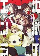 地獄のエンラ(4) (シルフコミックス)
