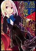 愚かな天使は悪魔と踊る 1 (電撃コミックスNEXT)