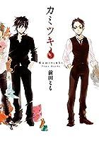 カミツキ(5) (シルフコミックス)