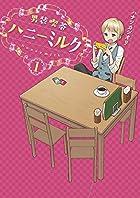 男装喫茶ハニーミルク(1) (電撃コミックスNEXT)
