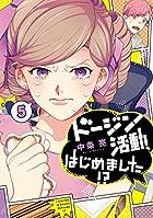 ドージン活動、はじめました!?(5) (it COMICS)