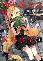現代魔女の就職事情 (4) (電撃コミックスNEXT)