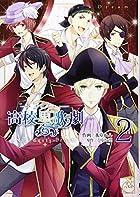 スタミュ Stardust's Dream2 (シルフコミックス)