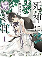 死神に嫁ぐ日I (シルフコミックス)