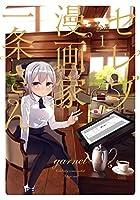 セレブ漫画家一条さん 1 (電撃コミックスNEXT)