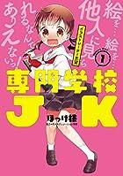 専門学校JK(1) (電撃コミックスNEXT)