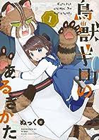 鳥獣ギ町のあるきかた (1) (電撃コミックスNEXT)