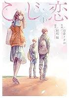 こじ恋1 (シルフコミックス)