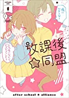 放課後☆同盟(1) (電撃コミックスNEXT)