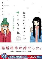出会い系サイトで妹と出会う話-333日目- (電撃コミックスNEXT)