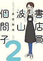 書店員 波山個間子 (2)