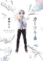 カミツキ(6) (シルフコミックス)
