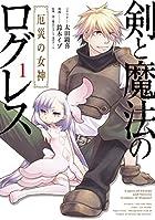 剣と魔法のログレス 厄災の女神 1 (電撃コミックスNEXT)