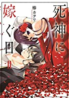 死神に嫁ぐ日II (シルフコミックス)
