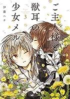 ご主人様と獣耳の少女メル 3 (電撃コミックスNEXT)