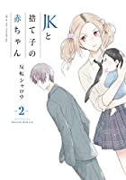 JKと捨て子の赤ちゃん 2 (電撃コミックスNEXT)
