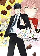 チョコレート・コンフュージョン 2 (シルフコミックス)