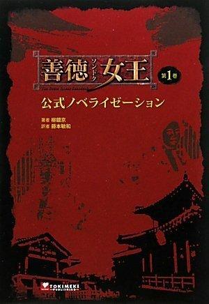 善徳女王公式ノベライゼーション 全3巻