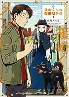 篠崎くんのメンテ事情2 (シルフコミックス)