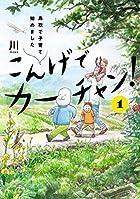 こんげでカーチャン!(1) 鳥取で子育て始めました
