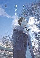 さらば、佳き日5 (it COMICS)