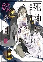 死神に嫁ぐ日III (シルフコミックス)