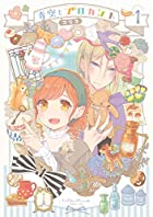 青空とブロカント1 (シルフコミックス)