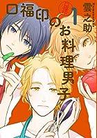 口福印のお料理男子1 (it COMICS)