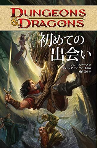 2月20日発売 KADOKAWA DUNGEONS&DRAGONS 初めての出会い ジョン・ロジャーズ アンドレア・ディ・ヴィート 相山夏奏