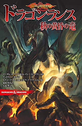 2月20日発売 KADOKAWA DUNGEONS&DRAGONS ドラゴンランス 秋の黄昏の竜 アンドリュー・ダブ スティーブ・カース ステファノ・ラファエル マーガレット・ワイス ほか