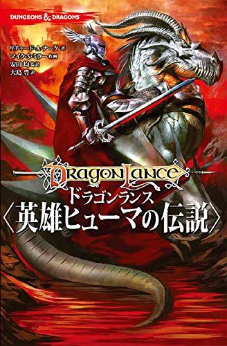 11月30日発売 KADOKAWA DUNGEONS & DRAGONS ドラゴンランス 〈英雄ヒューマの伝説〉 リチャード・A・ナーク マイク・S・ミラー 安田均 大島豊