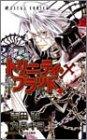 トリニティ・ブラッド (第1巻) (あすかコミックス (A-139-1))