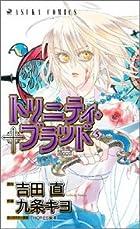 トリニティ・ブラッド (5) (アスカコミックス)