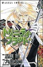 トリニティ・ブラッド (6) (アスカコミックス)