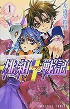 桃組プラス戦記 (1) (アスカコミックス)