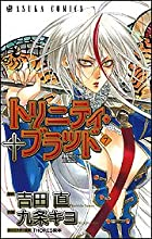 トリニティ・ブラッド (第7巻) (あすかコミックス (A-139-7))
