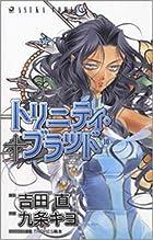 トリニティ・ブラッド 第10巻 (あすかコミックス)