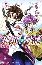 桃組プラス戦記 第5巻 (あすかコミックス)