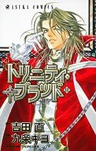トリニティ・ブラッド 第11巻 (あすかコミックス (A-139-11))