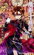 桃組プラス戦記 第10巻 (アスカコミックス)
