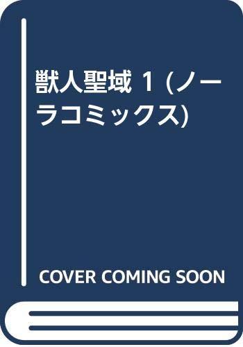ノーラコミックス 全5巻