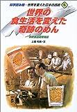 世界を変えた日本の技術―科学読み物 (6): 上坂 和美