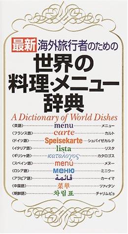 最新海外旅行者のための世界の料理・メニュー辞典