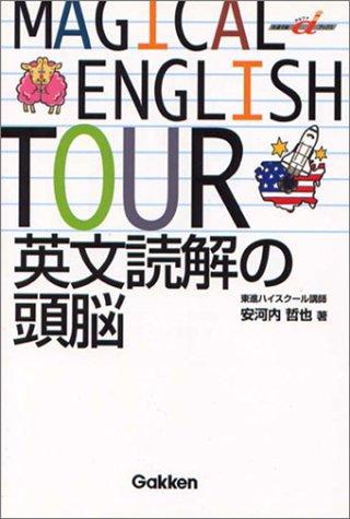 英文読解の頭脳