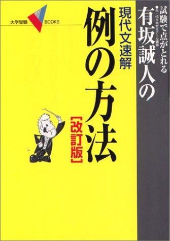 有坂誠人の現代文速解例の方法-試験で点がとれる(大学受験VBOOKS)