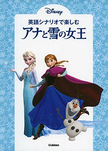 英語シナリオで楽しむ アナと雪の女王